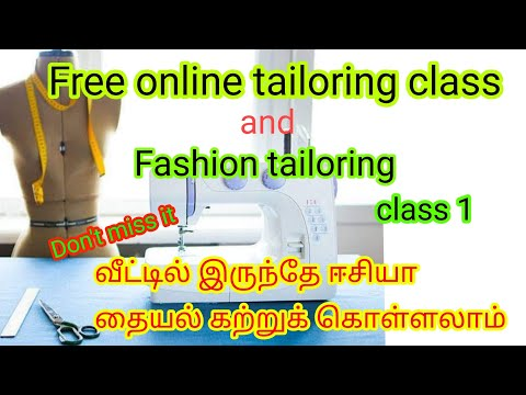 Free online tailoring class in tamil/class 1/fashion designing course in tamil/tailoring tools