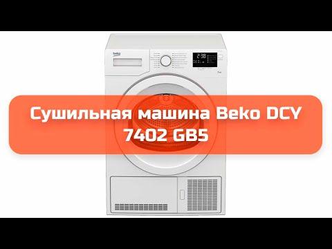 Сушильная машина BEKO DCY7402G B5 белый - Видео