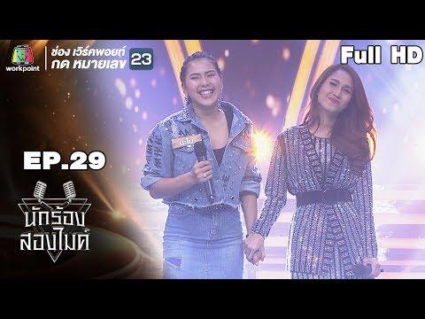 นักร้องสองไมค์ | EP.29 | 13 ต.ค. 61 Full HD