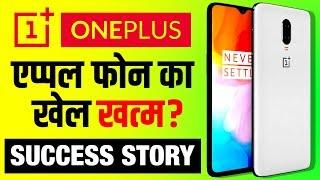 Apple iPhone 📱 को टक्कर देने वाले OnePlus की Success Story | Smartphone Manufacturer | Pete Lau Bio