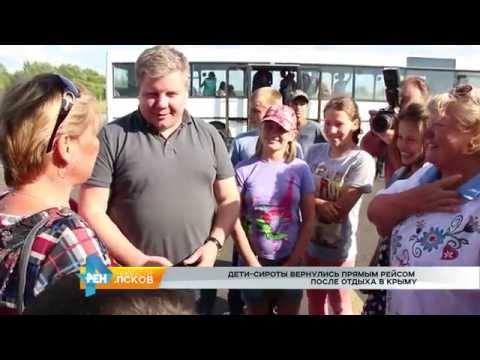 Новости Псков 23.06.2016 # Возвращение группы детей из Крыма