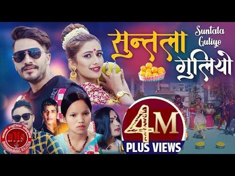 Download Bishnu Majhi SUNTALA GULIYO New Nepali Lok Dohori Song 2076 by Mohan Khadka ft Bimal Adhikari 4K Mp4 HD Video and MP3