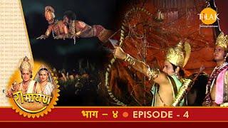 रामायण - EP 4 - शिक्षा पूर्ण कर अयोध्या लौटे | विश्वामित्र का दशरथ से माँगना। ताड़का युद्ध - Download this Video in MP3, M4A, WEBM, MP4, 3GP