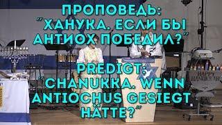 Was, wenn Antiochius gesiegt hätte?