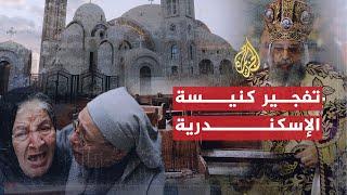حوار مفتوح - فاجعة الإسكندرية