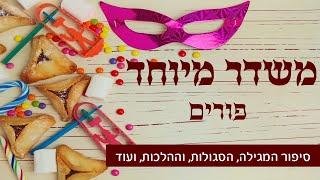 משדר פורים מיוחד - עם גדולי הרבנים והמרצים
