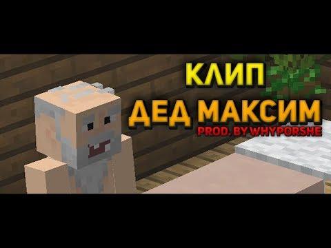 КЛИП - Дед Максим | Minecraft