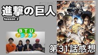 進撃の巨人Season231話感想BTUアニメラボ