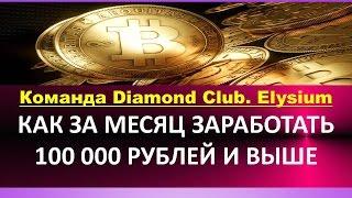 Команда Diamond Club. Elysium КАК ЗА МЕСЯЦ ЗАРАБОТАТЬ  100 000 РУБЛЕЙ И ВЫШЕ. ЮЛИЯ ЗАВЕРЮХА.