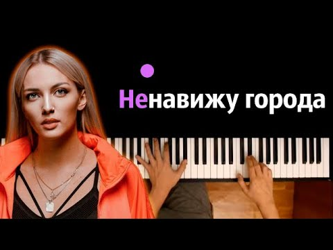 Mary Gu - Ненавижу города ● караоке | PIANO_KARAOKE ● ᴴᴰ + НОТЫ & MIDI