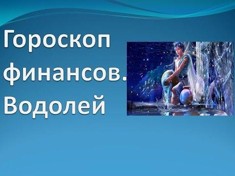 Гороскоп совместимость женщина-водолей мужчина-рыбы