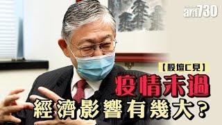 【股壇C見】疫情未過 經濟影響有幾大?