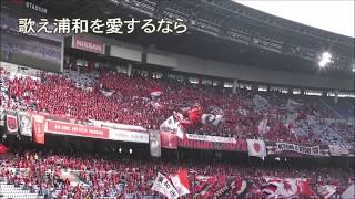 浦和レッズチャントまとめ2018日産スタジアム編