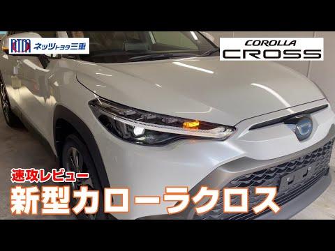 新型カローラクロス運転席/後部座席/トランク速攻レビュー