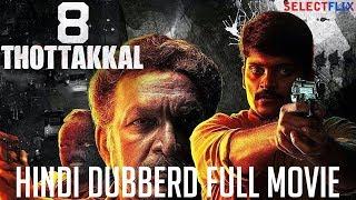 8 Thottakkal - Hindi Dubberd Full Movie   Vetri, Aparna Balamurali   Sundaramurthy KS   Sri Ganesh