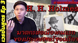 H.H. Holmes ฆาตกรต่อเนื่องคนแรกของสหรัฐอเมริกา ฆ่าเหยื่อไปกว่า200ศพ !!! ll เวรชันสูตร Ep.3