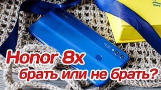 Honor 8X: что нужно знать перед покупкой?