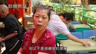 飲食男女第10集粵語