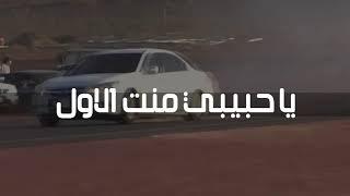 اغاني حصرية اغاني ارشيف خليجي | ياحبيبي منت الاول | نسخه بطيئه تحميل MP3