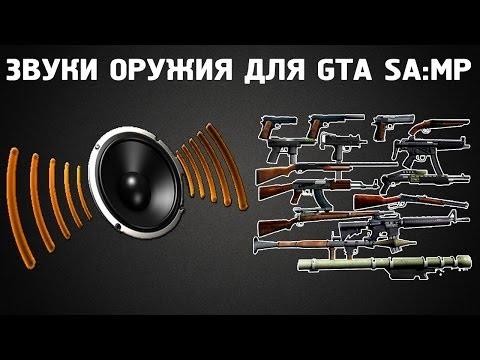 Звуки оружия для SA:MP # 1