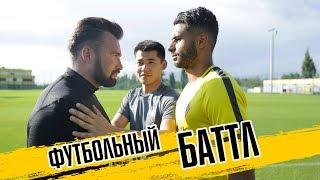 Футбольный баттл: Адеринсола Эсеола vs. Абдулкарим Каримов