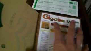 Gigazine未来への暴言購入!!