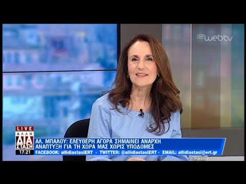 Η Αλεξάνδρα Μπαλού, στην «Άλλη Διάσταση» | 19/3/2019 | ΕΡΤ
