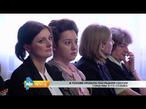 Новости Псков 18.07.2017 # Последняя сессия Городской думы 5-го созыва