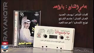 جاسم الشايع - ياراجعه / من روائع التسعينات الكلاسيكيه 1996 - HD تحميل MP3