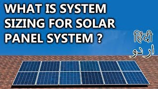 32- What Is System Sizing For Solar Panel System | Animated Video