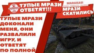 ТУПЫЕ МРАЗИ ДОКОНАЛИ МЕНЯ, ОНИ РАЗВАЛИЛИ ИГРУ, И ОТВЕТЯТ ПО ПОЛНОЙ ЗА ЭТО! ЭТО ПЗДЦ! World of Tanks