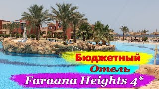Шарм Эль Шейх. Faraana Heights 4* Обзор.  Недорогой отель