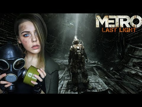METRO: LAST LIGHT - ПРИКЛЮЧЕНИЯ ЧУМАЗИКА #1