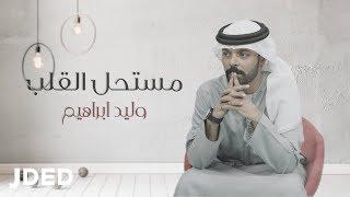 تحميل اغاني وليد ابراهيم - مستحل القلب (حصرياً)   2019   Waleed Ibraheem - Mustahel El Qalb MP3