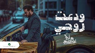 اغاني طرب MP3 Majid Al Mohandis - Wadaat Rohi - 2020 | ماجد المهندس - ودعت روحي - بالكلمات تحميل MP3