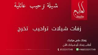 شيلة ترحيب   عائلي      شيلات 2019 ترحيب  تنفذ بالاسماء