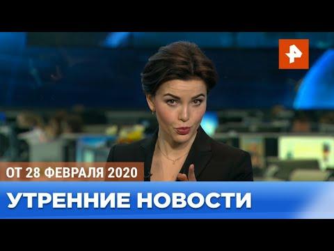 Утренние новости РЕН-ТВ. От 28.02.2020 видео