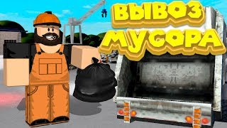 Роблокс СИМУЛЯТОР МУСОРОВОЗА Roblox Garbage Truck Simulator Release