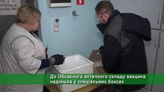 Харківщина отримала 1170 доз Pfizer: кого вакцинуватимуть першими