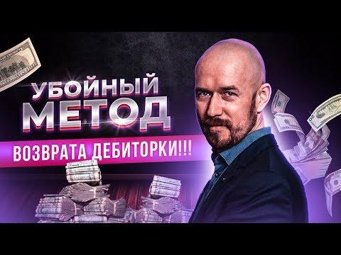 УБОЙНЫЙ МЕТОД ВОЗВРАТА ДЕБИТОРКИ!!! Сергей Филиппов |  увеличить продажи