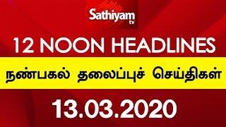 12 Noon Headlines   13 Mar 2020   நண்பகல் தலைப்புச் செய்திகள்   Tamil Headlines News   Tamil News