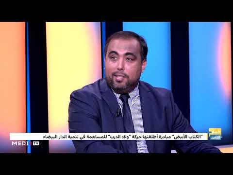 العرب اليوم - شاهد: أهمية التواصل المؤسساتي في إنجاح مبادرات