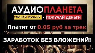 #АУДИОПЛАНЕТА - ПРЕЗЕНТАЦИЯ ПРОЕКТА ! СЛУШАЙ МУЗЫКУ И ЗАРАБАТЫВАЙ