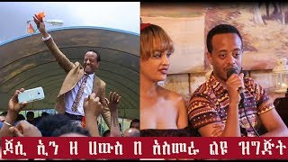 must watch !!ጆሲ ኢን ዘ ሀውስ በ አስመራ ልዩ ዝግጅት