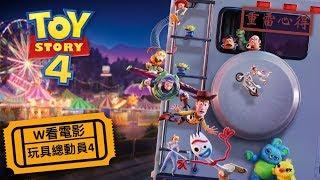 W看電影_玩具總動員4(Toy Story 4, 反斗奇兵4)_ 重雷心得