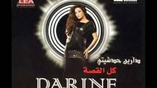 Darine Hadchiti - Ma Bta3rifni 08 / دارين حدشيتي - ما بتعرفني تحميل MP3
