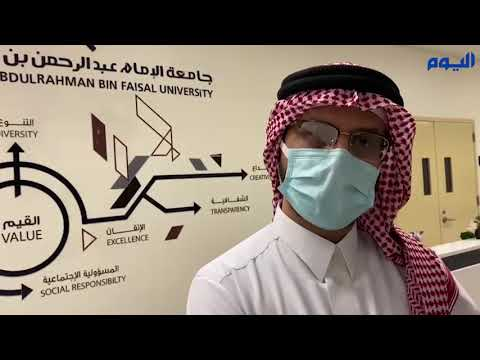 وكيل «جامعة الإمام عبدالرحمن» للشؤون الأكاديمية يؤكد الالتزام الصارم بالاحترازات