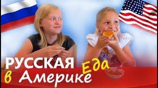 АМЕРИКА Дети пробуют ЕДУ из России БУТЕРБРОДЫ Американские дети русского происхождения