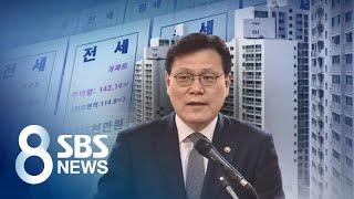 """최종구 """"역전세난, 집주인 문제""""…갭투자 정조준 경고 / SBS"""