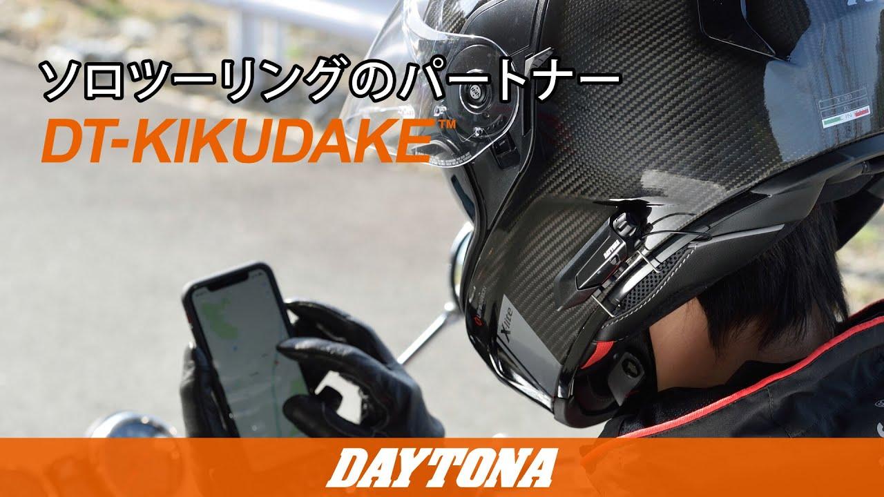 ソロツーリングのパートナー_DT-KIKUDAKE(ディーティーキクダケ)